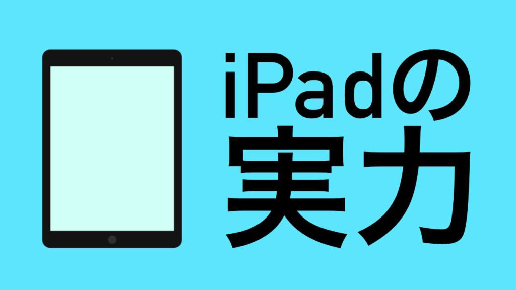 iPadの実力