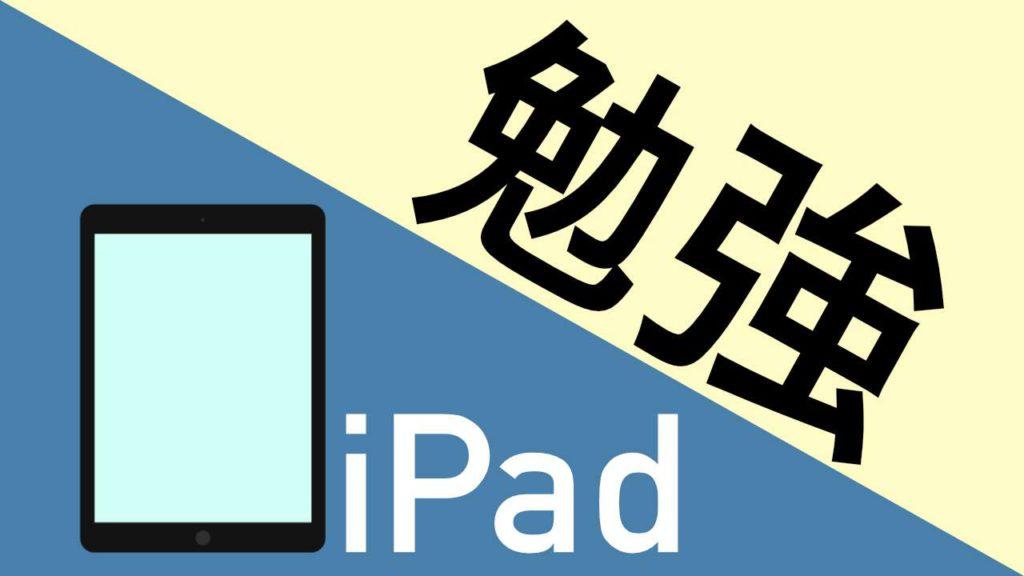 iPadは勉強で大活躍